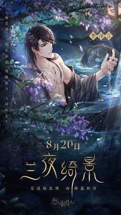 Kuroo Haikyuu, Queen Love, Handsome Anime, Anime Scenery, Anime Love, Fan Art, China Style, Manga Illustration, Touken Ranbu