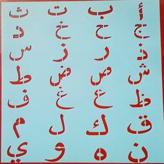 arabic stencils alphabet letter one sheet by rakisfactory on etsy