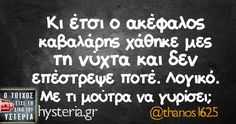 Funny Facts, Funny Jokes, Funny Shit, Funny Stuff, Funny Greek Quotes, Jokes Quotes, Memes, Funny Thoughts, Have A Laugh