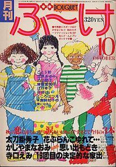 内田善美:ぶーけ表紙絵集 ③ 1979年度10月号、12月号 1980年度2月号、3月号、5月号、7月号  ポップなマーカーイラストシリーズは 内田クンとリアル友達(悪友)シリーズのような気がしてならないですが(笑)
