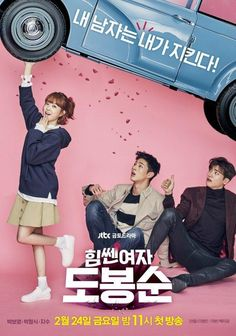 Strong Woman Do Bong-soon' Park Bo-yeong, Hyung Sik, Ji Soo's chemistry - http://asianpin.com/strong-woman-do-bong-soon-park-bo-yeong-hyung-sik-ji-soos-chemistry/
