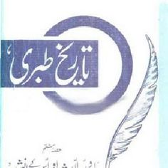 Tarikh e Tabri 17 written by Shaykh Abi Jafar Muhammad bin Jareer Tabri (r.a) written by Shaykh Abi Jafar Muhammad bin Jareer Tabri (r.a).PdfBooksPk posted this book category of this book is history-books.Format of  is PDF and file size of pdf file is 17.23 MB.  is very popular among pdfbookspk.com visotors it has been read online 370  times and downloaded 230 times.