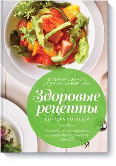 Книга «Здоровые рецепты доктора Ионовой. Как есть, чтобы похудеть и сохранить стройность навсегда». Автор Лидия Ионова. Отзывы о книгах, описания, отрывки, бесплатные главы PDF, рецензии.