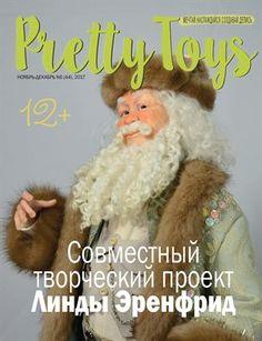 Русский Pretty Toys magazine: Русский Pretty Toys №6 (44), 2017