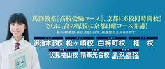 馬渕教室[高校受験コース]京都地区6校同時開校!