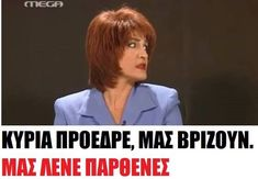 Comedy, Greek, Girly, Mood, Memes, Funny, Twitter, Quotes, Humor