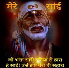 Sai Baba Hd Wallpaper, Sai Baba Wallpapers, Good Morning Inspiration, Good Morning Images, Sai Baba Quotes, Swami Samarth, Baba Image, Good Night Quotes, Morning Quotes