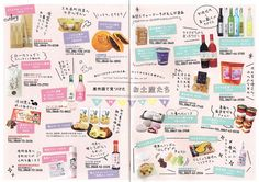 晴れらんまん おかやまの旅「おかやま女子旅みまさかのくに」フリーペーパーデザイン Leaflet Layout, Leaflet Design, Graph Design, Brochure Layout, Web Design, Magazine Cover Layout, Magazine Layout Design, Editorial Layout, Editorial Design