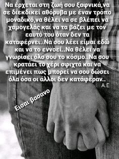 Picture Quotes, Love Quotes, Greek Quotes, Crying, Poems, Messages, Tatoos, Life, Qoutes Of Love