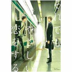 Soredemo Yasashii Koiwosuru BL Kou Yoneda Boys Love