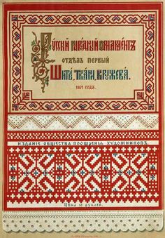 Free Easy Cross, Pattern Maker, PCStitch Charts + Free Historic Old Pattern Books-this site truly has free real old vintage cross stitch patterns. Russian Embroidery, Folk Embroidery, Types Of Embroidery, Embroidery Patterns Free, Cross Stitch Patterns, Machine Embroidery, Embroidery Designs, Creative Embroidery, Art Patterns