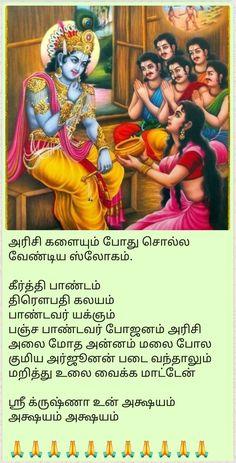 Krishna Mantra, Krishna Quotes, Vedic Mantras, Hindu Mantras, Radha Krishna Love, Hare Krishna, Krishna Avatar, Indian Spirituality, Morning Mantra