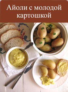 Айоли часто называют «прованским маслом». Этот соус подают с отварными или свежими овощами, варёным цыплёнком, рыбой или улитками. Очень вкусно макать в соус айоли молодую отварную картошку и креветки. Попробуйте!