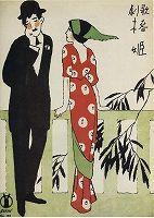 セノオ楽譜No.53「歌劇椿姫」 竹久夢二:装幀 partition de l'opéra, La traviata, le design: Yumeji…