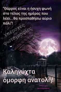 Greek Quotes, Good Night, Meant To Be, Sayings, Words, Movie Posters, Image, Projects, Have A Good Night