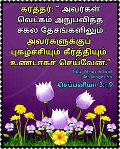 Bible Vasanam In Tamil, Tamil Bible Words, Image Fb, Bible Promises, Christian Art, Bible Verses, Joy, Pictures, Catholic Art