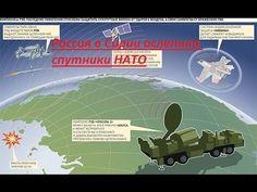 Россия в Сирии ослепила спутники НАТО - YouTube