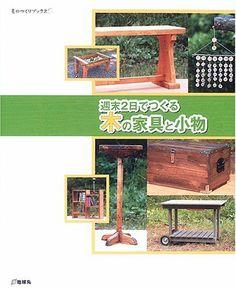 สร้างเฟอร์นิเจอร์ไม้ภายในสองวัน 週末2日でつくる木の家具と小物 (ものづくりブックス) , http://www.amazon.co.jp/dp/4860670876/ref=cm_sw_r_pi_dp_hqaOtb05KB9HS