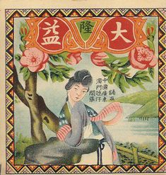 Firecracker Label #10 by Ephemerally Yours, via Flickr