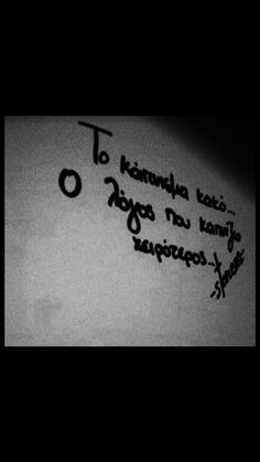 Greek Quotes, Sadness, Qoutes, Tattoo Quotes, Quotations, Quotes, Grief, Quote, Shut Up Quotes