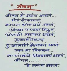 75+ Good Thoughts In English In One Line With Marathi Meaning - good