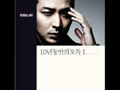 Verbal Jint (버벌진트) - 충분히 예뻐 (feat. 산체스 of 팬텀)