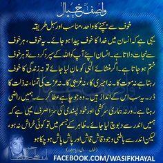 My Poetry, Urdu Poetry, Iqbal Poetry, Best Qoutes, Islamic Messages, Hafiz, Punjabi Quotes, Urdu Quotes, Quotations