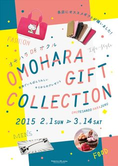 omohara gift collection 2015 もっと見る
