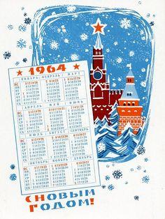 (Издание Министерства связи СССР, 1963 год, худ.В.Пименов)