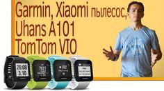 видео -https://www.youtube.com/watch?v=ZKAO8SoyDEc  Uhans A101  Garmin Forerunner 35  Xiaomi Mi Robot Vacuum - Garmin Virb Ultra 30  Garmin Forerunner 35 смартф часы похожие на pebble Garmin решила выпустить Экшн камеру конкурент GoPro Hero 4 Xiaomi робот пылесос, канирует окружение на 360 градусов TomTom VIO Круглый навигатор, Uhans A101 бьют - https://www.youtube.com/watch?v=6d1JkRjFpZM  7 сентября 2016