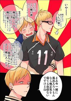 Haikyuu Tsukishima, Haikyuu Fanart, Kuroo, Haikyuu Anime, Baby Crows, Haikyuu Characters, Karasuno, Hinata, Kawaii