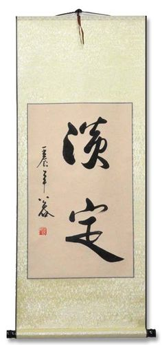 Composure 淡定 Chinese Character Calligraphy, Custom Name in Chinese Calligraphy online with Poetry by Calligrapher Writing words art of calligraphy; Rice paper Traditional scroll calligraphy. USD $ 70.00