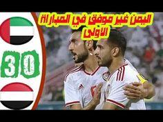 ملخص مباراة ألامارات واليمن3-0-وصلاح الاخفش يغني في حفل افتتاح خليجي24