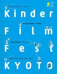 京都国際子ども映画祭 - Google 検索