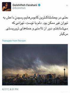 گلشیفته فراهانی در توییتر خود نوشت :حتى در وحشتناکترین کابوسهایم رسیدنِ داعش به تهران غیر ممکن بود. دلم با توست، تهرانى که میشناختم، دور از ناامنى و حملههاى تروریستى مرگبار.  گردآوری: مجله تفریحی و سرگرمی آیسام