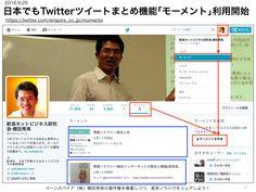 ツイートまとめサービス比較:Twitterモーメントとtogetter http://yokotashurin.com/sns/twitter-moments.html