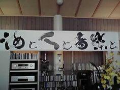 藤村 満恵さんの書です。 「海と人と音楽と」 2013年 たけはら国際芸術祭にて展示販売しました。