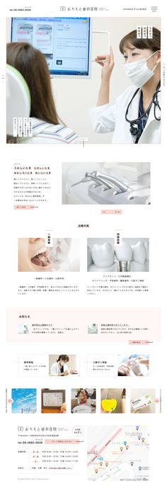 おかもと歯科医院|大阪府吹田市 Web Design, Site Design, Clinic Design, Website Template, Dental, Sites, Website Ideas, Design Web, Website Designs