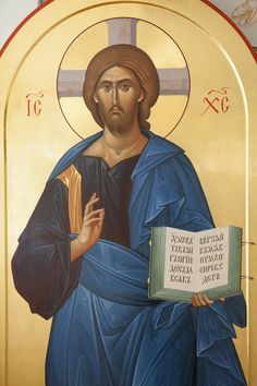 Byzantine Icons, Orthodox Christianity, Jesus Pictures, Religious Icons, Orthodox Icons, Christian Art, Jesus Christ, Savior, Holy Spirit
