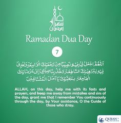 Ramadan dua for day 7
