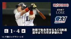 Wrap - October 14, 2013: Hideto Asamura's sacrifice fly in the 6th inning