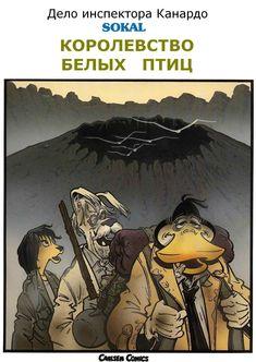 1986 Королевство Белых Птиц (Инспектор Канардо, вып. 5), стр. 1 http://sokal.ru/