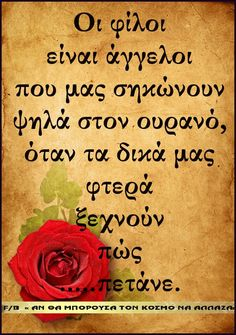 ................... Greek Quotes, Wise Quotes, Motivational Quotes, Inspirational Quotes, Reading Quotes, Sweet Words, Real Friends, Its A Wonderful Life, Love Reading