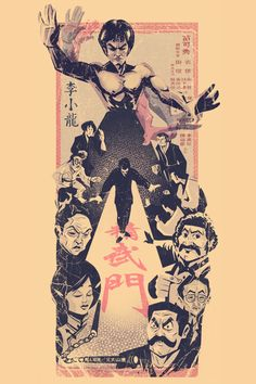 FIST OF FURY Bruce Lee's Fist of Fury is my latest LO-FI United piece. The print is available now in the online store here! Fist of Fury Bruce Lee Films, Bruce Lee Art, Bruce Lee Photos, Pop Culture Art, Geek Culture, Kung Fu, Little Dragon, Martial Artist, Geek Art
