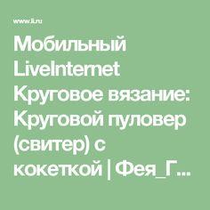 Мобильный LiveInternet Круговое вязание: Круговой пуловер (свитер) с кокеткой | Фея_Галинка - Дневник Фея_Галинка |