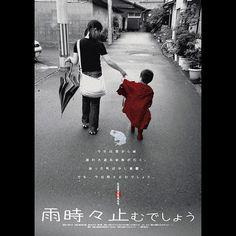 #仮想現実映画社中 -fictional movie poster- 「雨時々止むでしょう」 directed by #六覺千手  日常の風景は非日常へ  非日常の風景はやはり再び日常へ・・・。 俺たちの毎日はまるでいつも映画のようだ。  #movie #contemporaryart #follow #instaart #art #artwork #artgallery #japan #illustration #instagramjapan #mywork #graphic #digitalart #日本 #芸術 #アート #movieposter #design #graphicart #モノクロ #surrealism #surreal #surrealart #surreal42 #surrealist #非日常