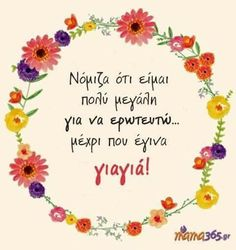 No photo description available. Greek Quotes, Funny Quotes, Cards, Diy, Grandma Sayings, So True, Funny Phrases, Bricolage, Funny Qoutes