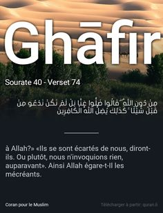 Le Noble Coran, Saint Coran, God, Life, Style, Verses, Dios, Swag, Allah