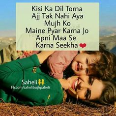 Love Sayri, Love U Mom, I Love My Parents, Mom And Dad, Girly Quotes, Me Quotes, Cute Diary, Jumma Mubarak Images, Mother Quotes