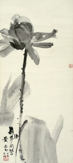 Huang Yongyu 1924 great style, look at associated pins Sumi E Painting, Japan Painting, Chinese Painting, Japanese Calligraphy, Calligraphy Art, Lotus Art, Ink In Water, Art Japonais, China Art